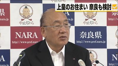 上皇のお住まい 奈良も検討 (毎日放送) - Yahoo!ニュース