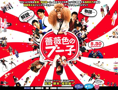 【記録的大コケw】HKT48指原莉乃主演 『薔薇色のブー子』が興収690万円以下・・・「15万票のファンはどこへ…」 : ジャックログ 2chJacklog