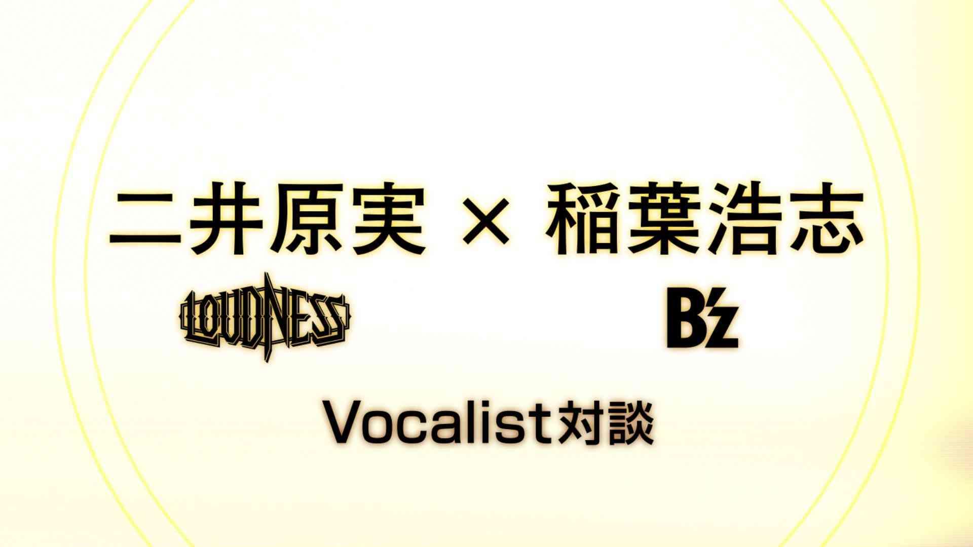 二井原実 × 稲葉浩志 / Vocalist対談 - YouTube
