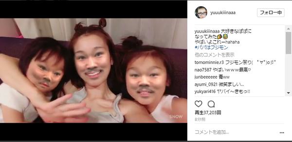 木下優樹菜が夫・藤本敏史になってみた動画が笑えると話題に!