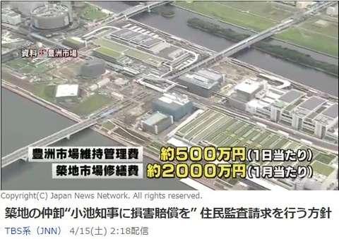 韓国学校への土地貸与を小池知事が止めたって言うんだけど : 反日はどこからくるの