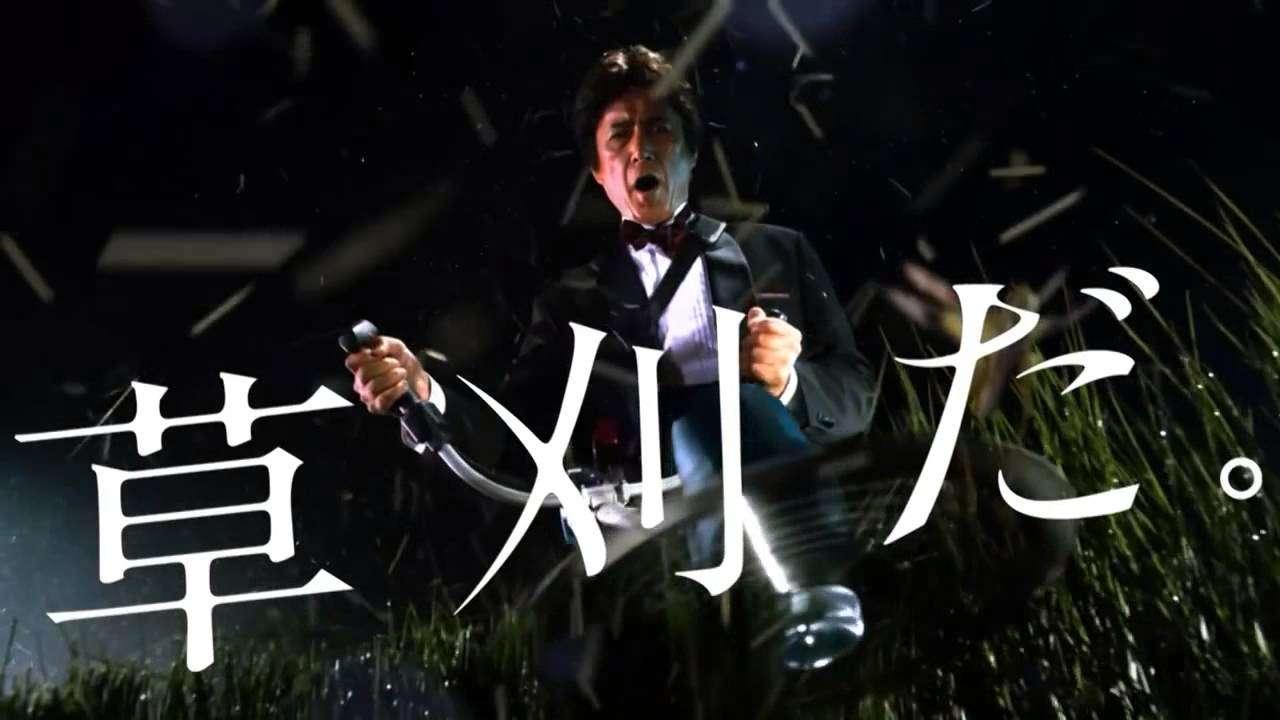 【草刈民雄】 マキタCM 「草刈だ!」15秒 - YouTube