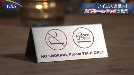IQOSは禁煙の店内で喫煙可?