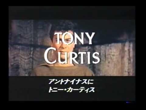 映画「スパルタカス」 劇場用オリジナル予告篇日本語字幕付き - YouTube
