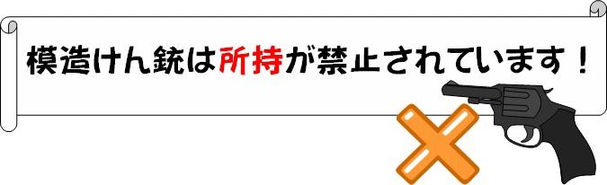 車から模造拳銃で発砲音、NHK職員を書類送検