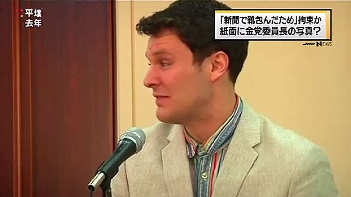 米学生、金正恩氏の写真載った新聞で靴包み拘束か TBS NEWS