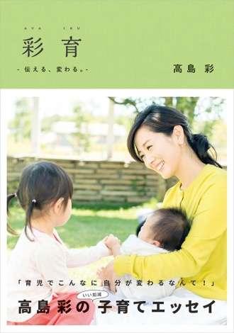 ゆず北川悠仁の妻で2児の母の高島彩が「それでも働かなければならない」理由
