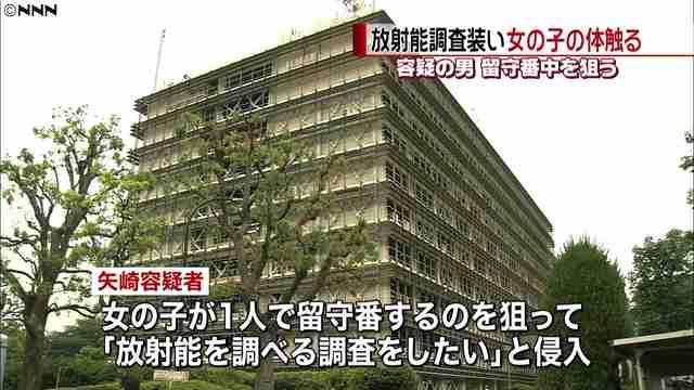 「放射能の調査」を装い女子中学生にわいせつ 35歳の男を逮捕 - ライブドアニュース