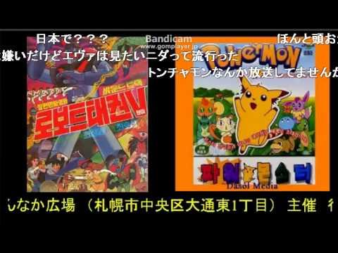 【在特会】「桜井誠」 日本のアニメ作品を盗作した韓国作品 - YouTube