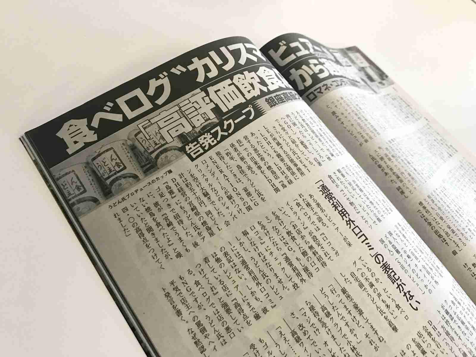食べロググルメレビュアー「うどんが主食」が全レビューを削除 週刊文春の報道をうけ