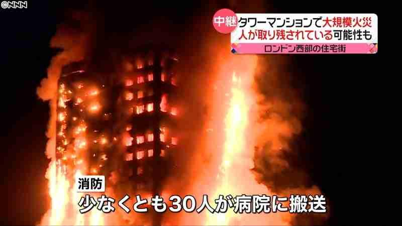 英タワーマンション火災「冷蔵庫が爆発」|日テレNEWS24