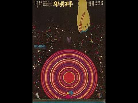 Himiko (1974) director Masahiro Shinoda, English Subtitles - YouTube