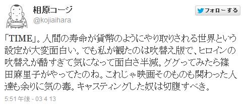 漫画家の相原コージ氏がAKB48篠田麻里子を酷評ww