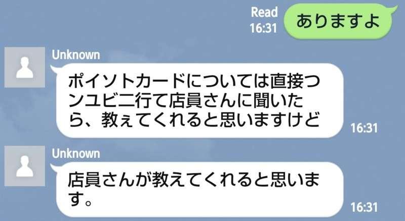 ポイントカードの断捨離!!