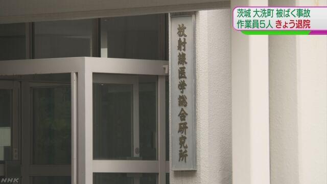 被ばく事故 作業員5人が退院 | NHKニュース
