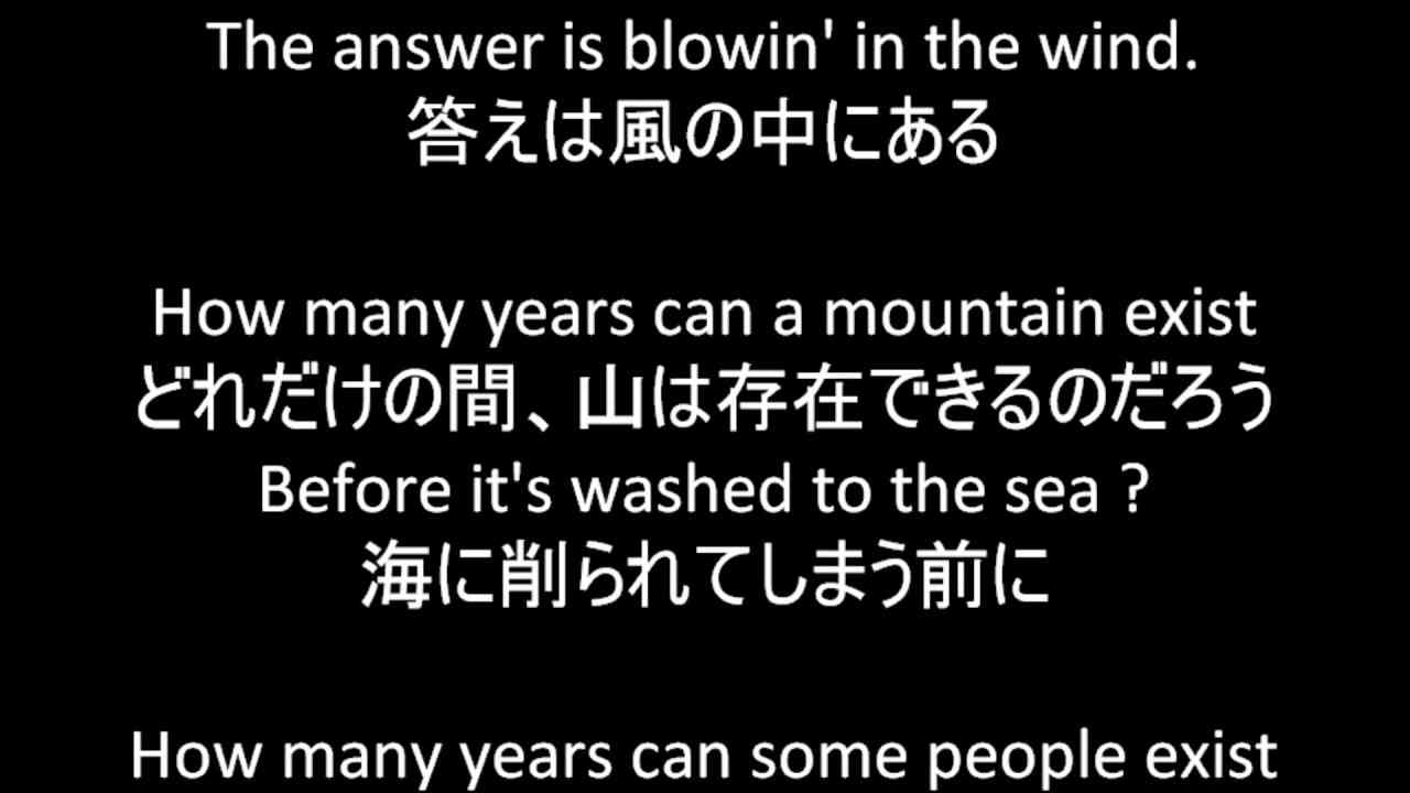 風に吹かれて ボブディラン  日本語訳付き2 - YouTube