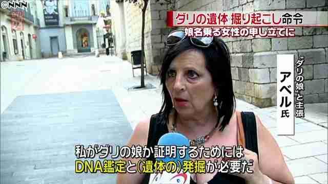 """""""娘""""を名乗る女性の申し立てを受け…サルバドール・ダリの遺体掘りDNA鑑定へ"""