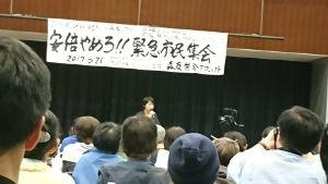 菅官房長官に食いついた東京新聞・望月衣塑子、『安倍やめろ!緊急市民集会』に姿を見せる | 保守速報