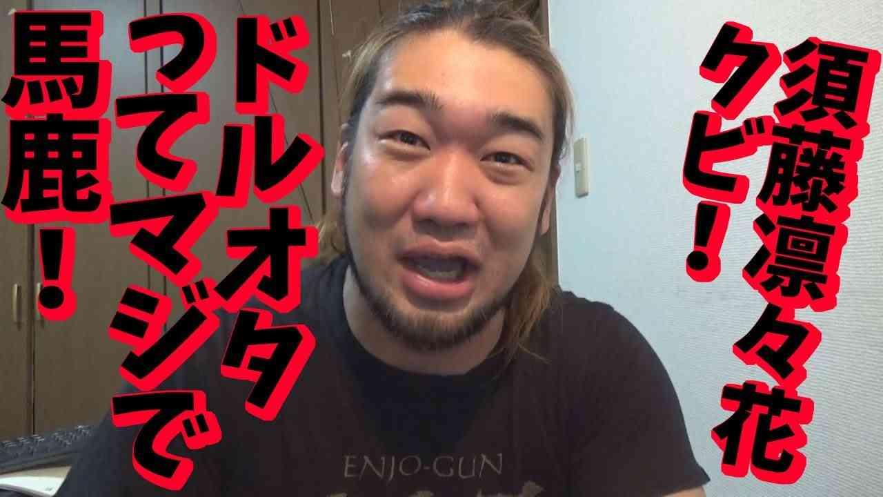 須藤凛々花がNMBクビ!アイドルオタクってマジで馬鹿だろw - YouTube