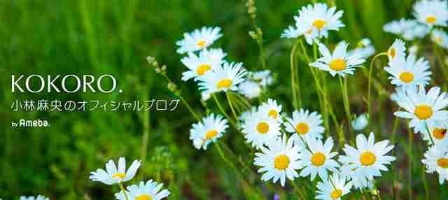 なりたい自分になる|小林麻央オフィシャルブログ「KOKORO.」