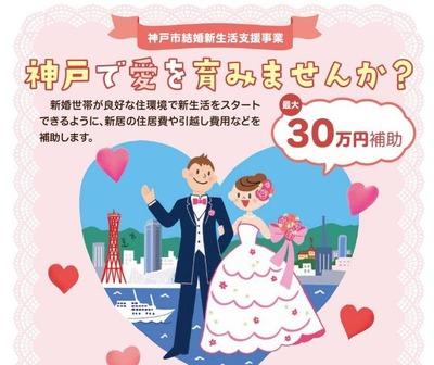 新婚さんに最大30万円 神戸市が補助金要件緩和