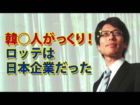 韓国人がっくり!ロッテは日本企業だった|竹田恒泰チャンネル - YouTube