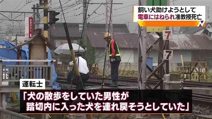 飼い犬助けようとして電車にはねられ准教授死亡 TBS NEWS