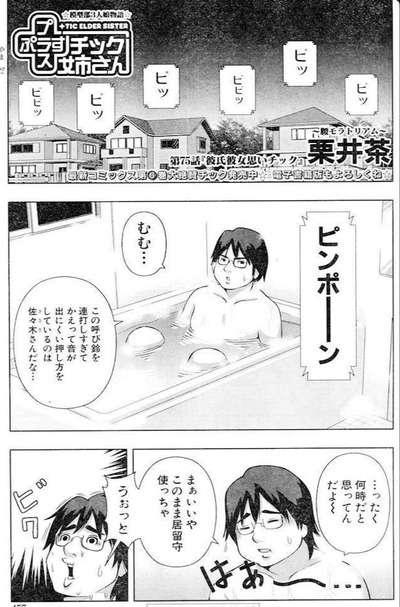 【佐々木】なんだよこの漫画www【注意】 : 2chコピペ保存道場