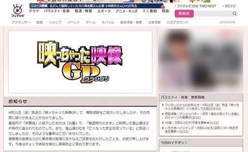 フジテレビ「映っちゃったGP」、鳥取城跡の心霊現象紹介VTRの事実誤認を謝罪 鳥取県知事がコメント (ねとらぼ) - Yahoo!ニュース
