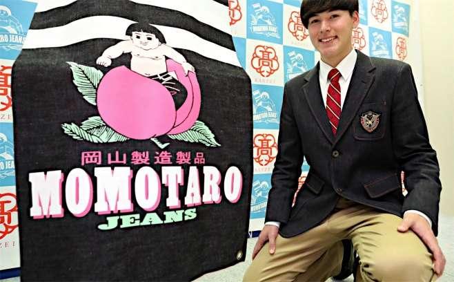 「桃太郎ジーンズ」などを展開するデ…:「国内初のデニム学生服」誕生=岡山:時事ドットコム