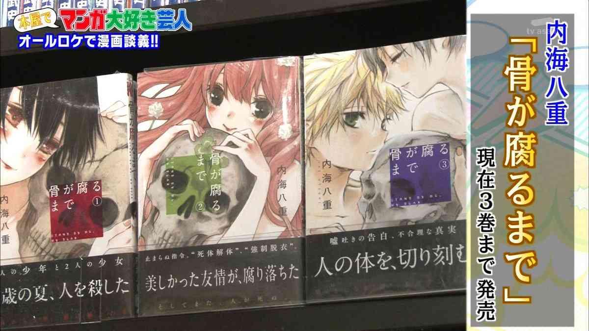 ケンドーコバヤシが「危険人物」と評した広瀬アリスの漫画趣味「アリスちゃんの近所で事件起きたら、家宅捜索される」