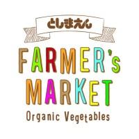 「としまえんファーマーズマーケット」~食の安全・安心を考える生産者と消費者が交流するオーガニックマーケット