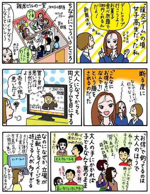性暴力も愛情と勘違い… いいセックスって何だ?:朝日新聞デジタル