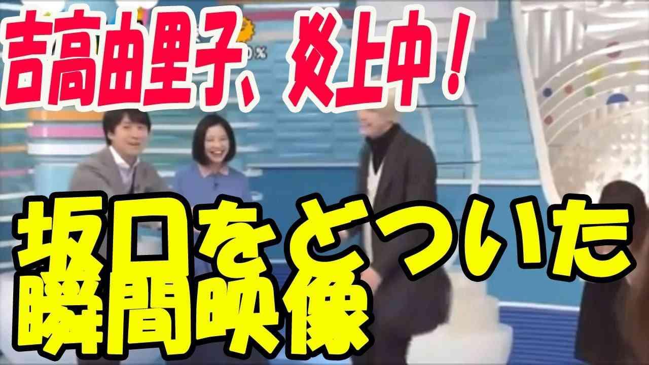 吉高由里子、坂口をどついて妊娠中の小熊アナが転倒寸前に! - YouTube
