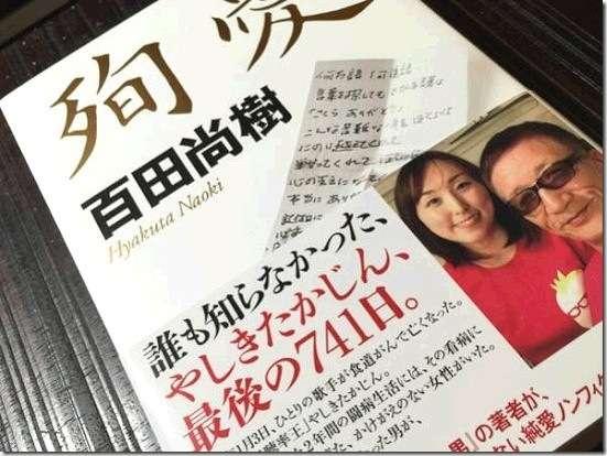 百田尚樹さん著書「殉愛」を語ろう~