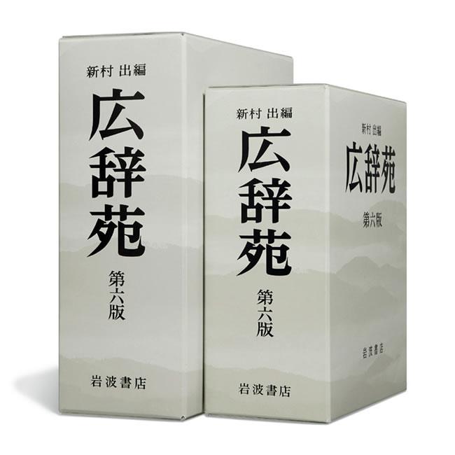 ダレノガレ明美、「広辞苑」を「個人情報が載ってる本?」の赤っ恥!
