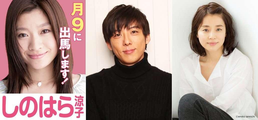 篠原涼子が月9初主演、新米女性市議役 高橋一生、石田ゆり子と初共演