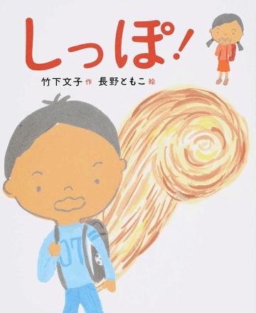 しっぽ! (新しい日本の幼年童話)/竹下 文子/長野 ともこ - 紙の本:honto本の通販ストア