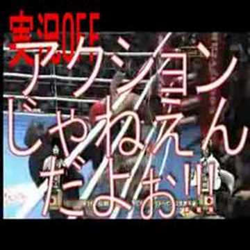 桜庭vs秋山 桜庭字幕入り 改訂版 - YouTube