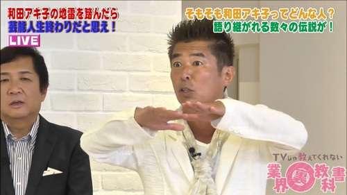 """TKO木下隆行が踏んだ""""和田アキ子の地雷"""""""