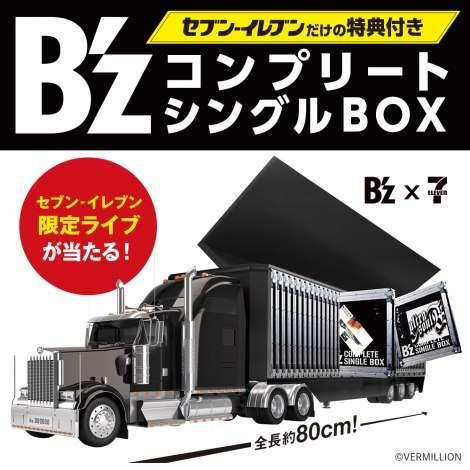 B'z、超大型&高額BOX発売決定 全長78センチ・8kg・7万円