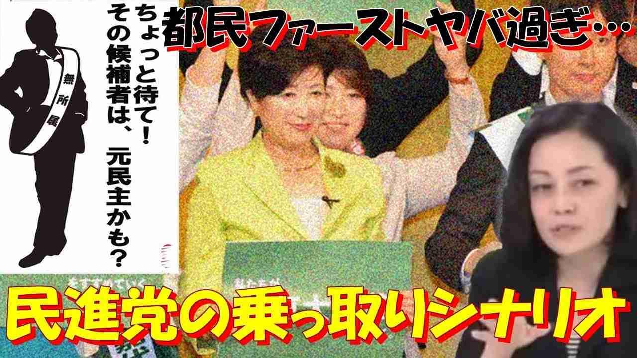 東京都議選、小池百合子・都民ファースト圧勝で民進党が即座に乗っ取る恐ろしすぎるシナリオを有本香が大暴露! - YouTube