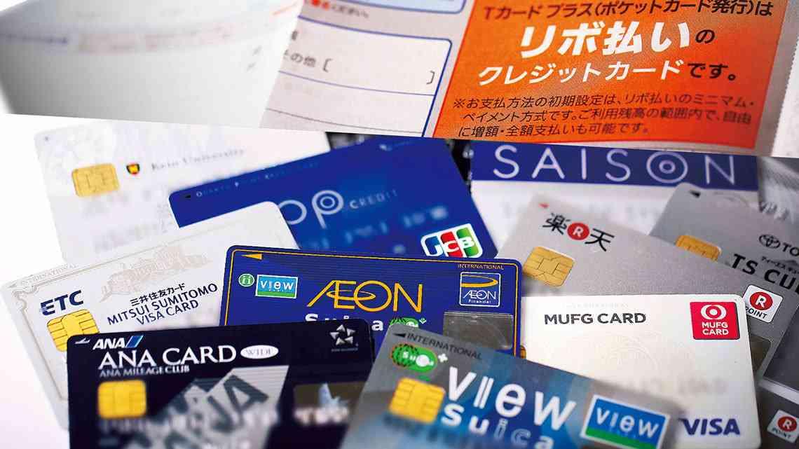 なぜ「リボ払い専用カード」が増えているのか | 週刊東洋経済(ビジネス) | 東洋経済オンライン | 経済ニュースの新基準