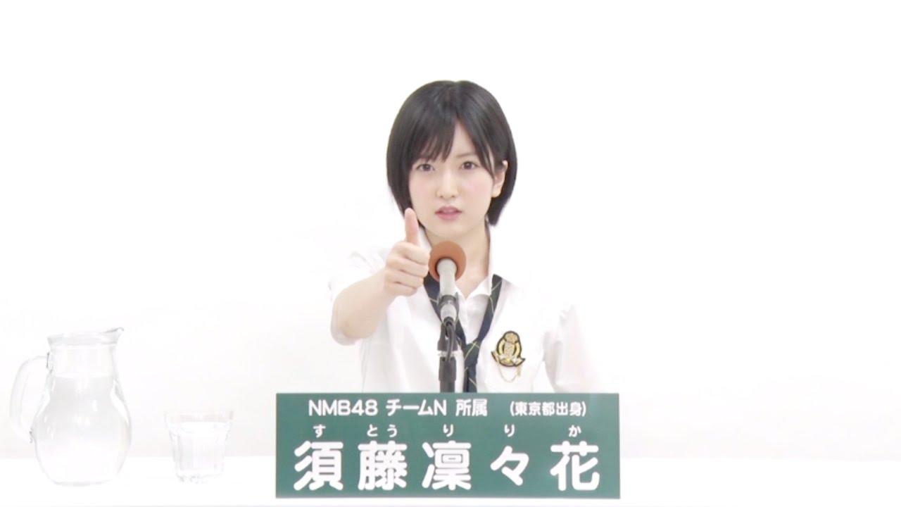 NMB48 チームN所属 須藤凜々花 (Ririka Suto) - YouTube