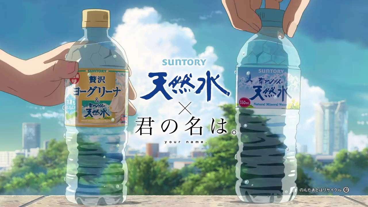 【アニメCM】君の名は。×サントリー 南アルプスの天然水 3篇 新海誠/コミックス・ウェーブ・フィルム - YouTube