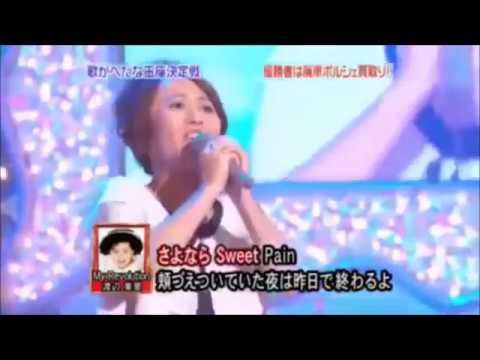 歌へた 松野明美 My Revolution - YouTube