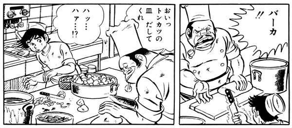 「汗で味付け」マンガに見る食の安全意識 「包丁人味平」では隠し味だった