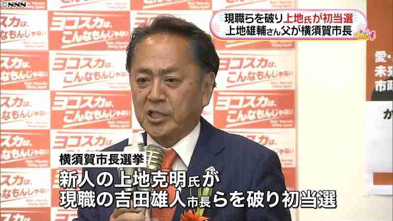 横須賀市長選 上地雄輔さんの父親が初当選|日テレNEWS24