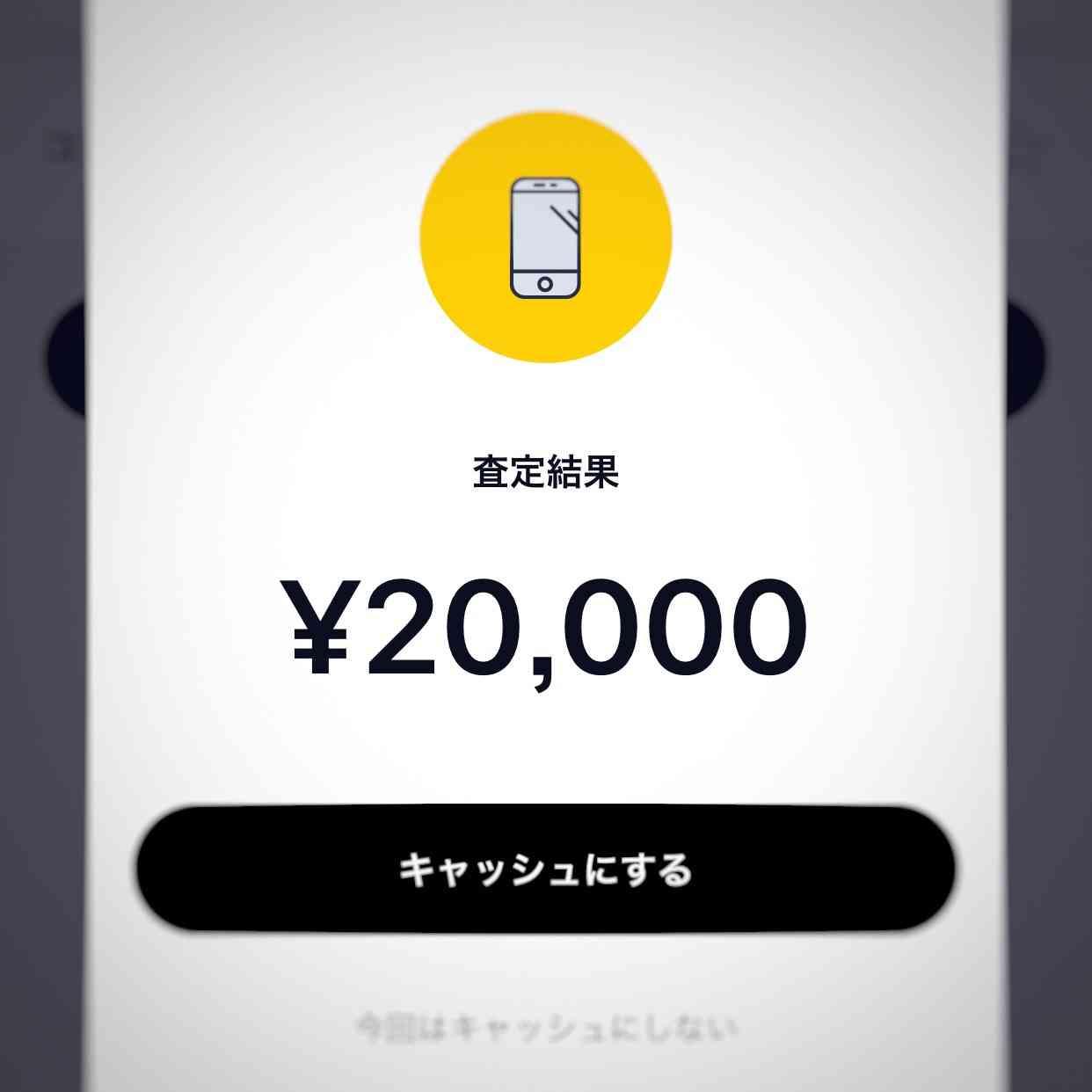 ノールック少額融資CASHで3000円+振込手数料を一瞬で失った俺の全行程 | 揺蕩ふ。