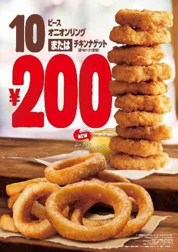 バーガーキングでナゲット200円&サンデー・フロート100円セール またも「マック滅ぼす気」と話題に - BIGLOBEニュース